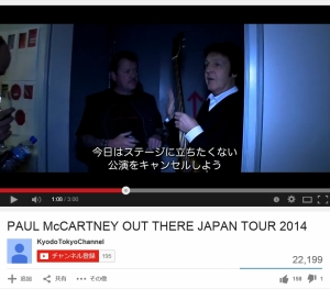 2014japantour_cm_movie